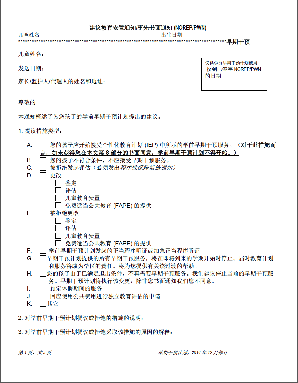 NOTICE OF RECOMMENDED EDUCATIONAL PLACEMENT/PRIOR WRITTEN NOTICE (NOREP/PWN) - Preschool Early Intervention - Chinese VERSION