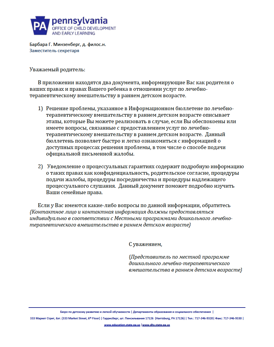 Procedural Safeguards Letter - Preschool Early Intervention Russian