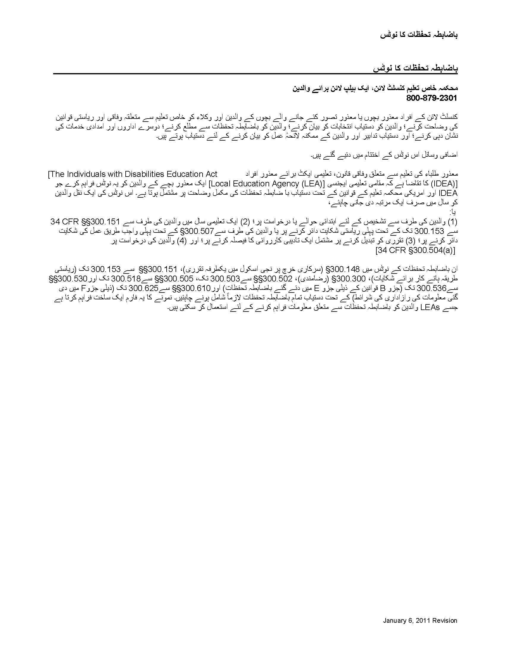 PROCEDURAL SAFEGUARDS NOTICE - School Age - Urdu