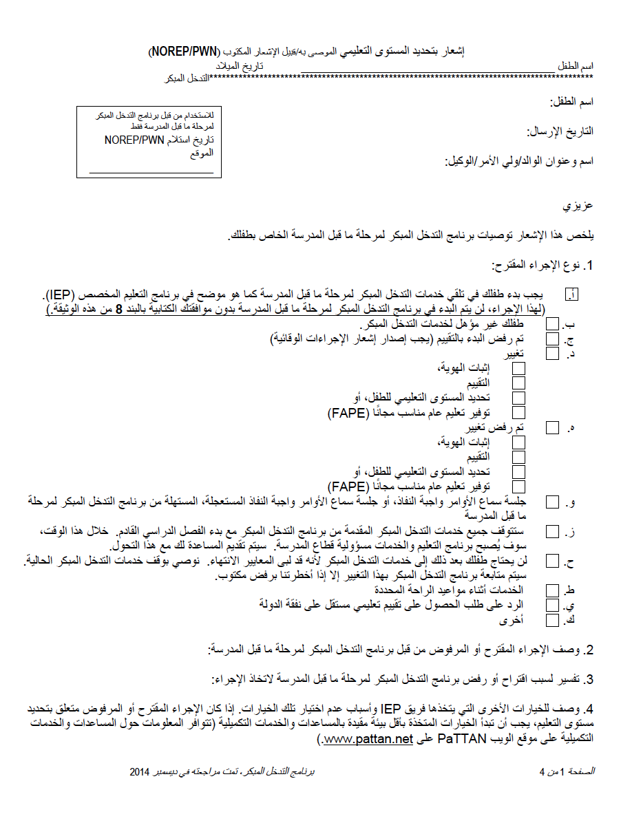 NOTICE OF RECOMMENDED EDUCATIONAL PLACEMENT/PRIOR WRITTEN NOTICE (NOREP/PWN) - Preschool Early Intervention Arabic