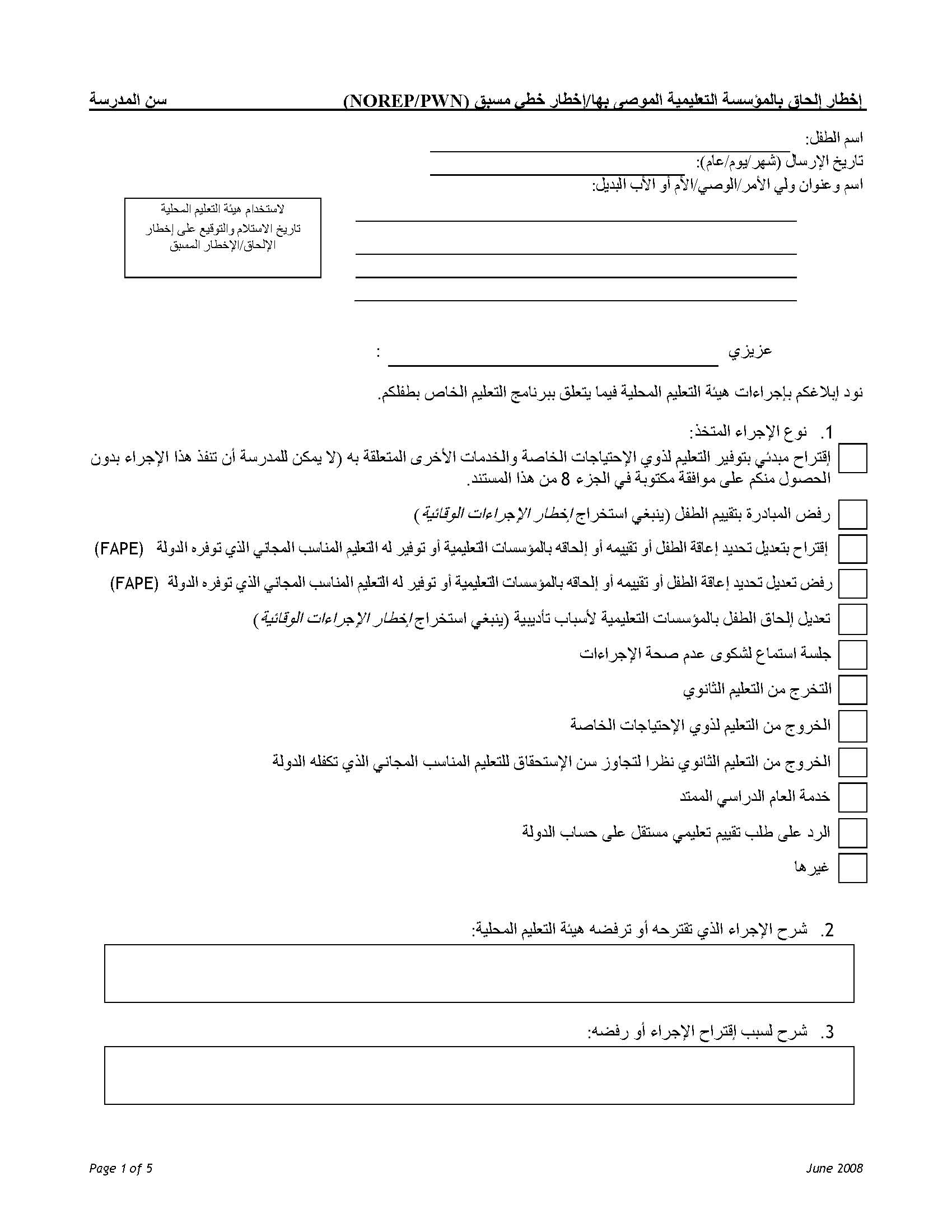 NOTICE OF RECOMMENDED EDUCATIONAL PLACEMENT/PRIOR WRITTEN NOTICE (NOREP/PWN) - School Age - Arabic
