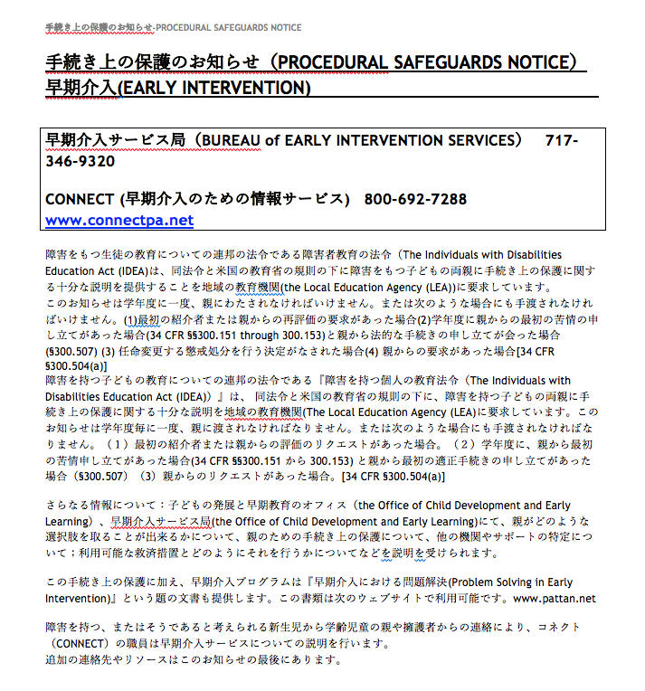 Procedural Safeguards Notice - Preschool Early Intervention - Japanese VERSION