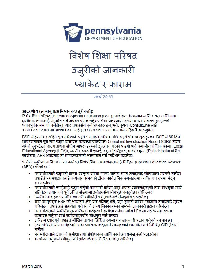 Bureau of Special Education Complaint Information Packet and Form - Nepal
