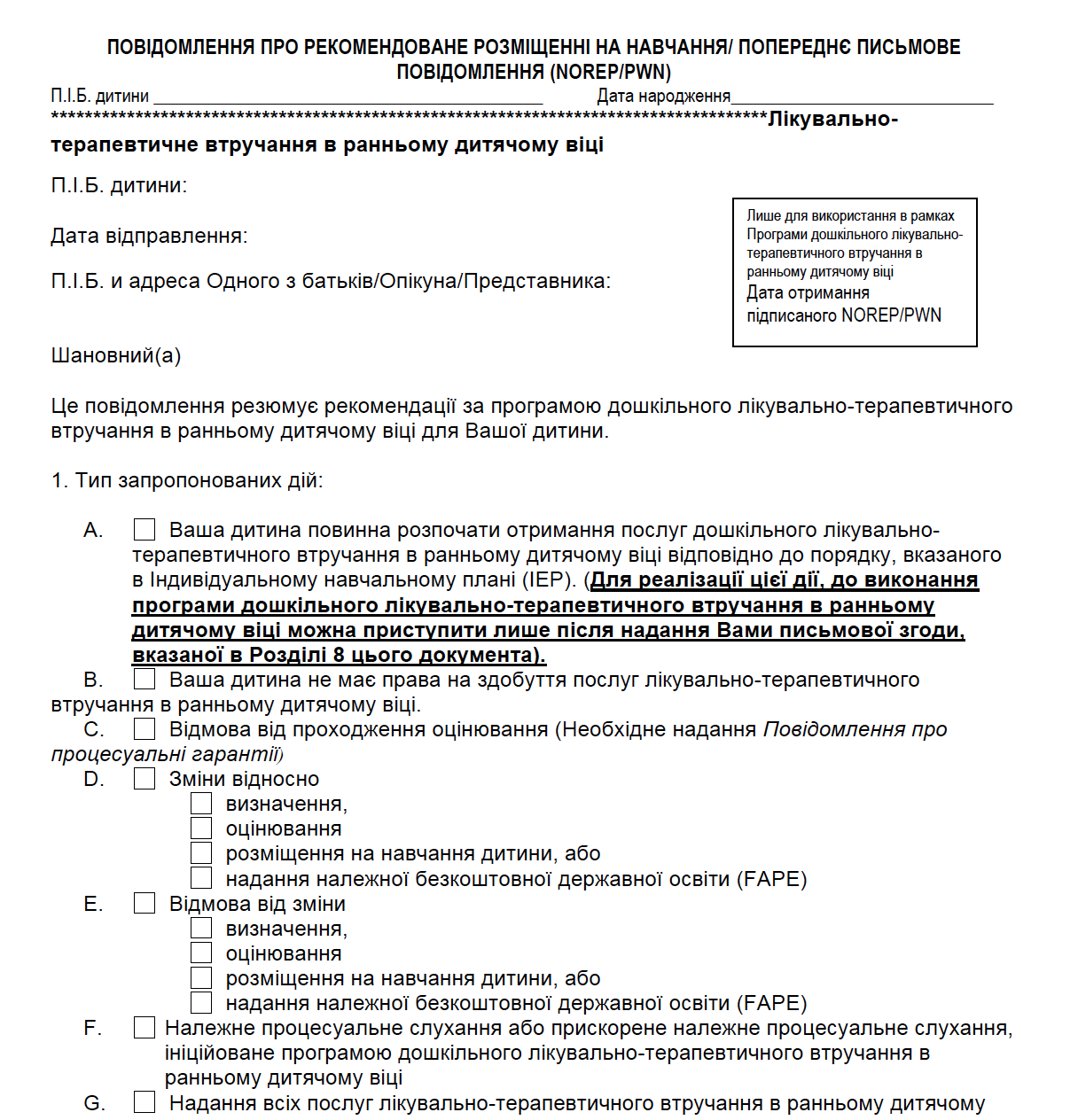 NOTICE OF RECOMMENDED EDUCATIONAL PLACEMENT/PRIOR WRITTEN NOTICE (NOREP/PWN) - Preschool Early Intervention Ukranian