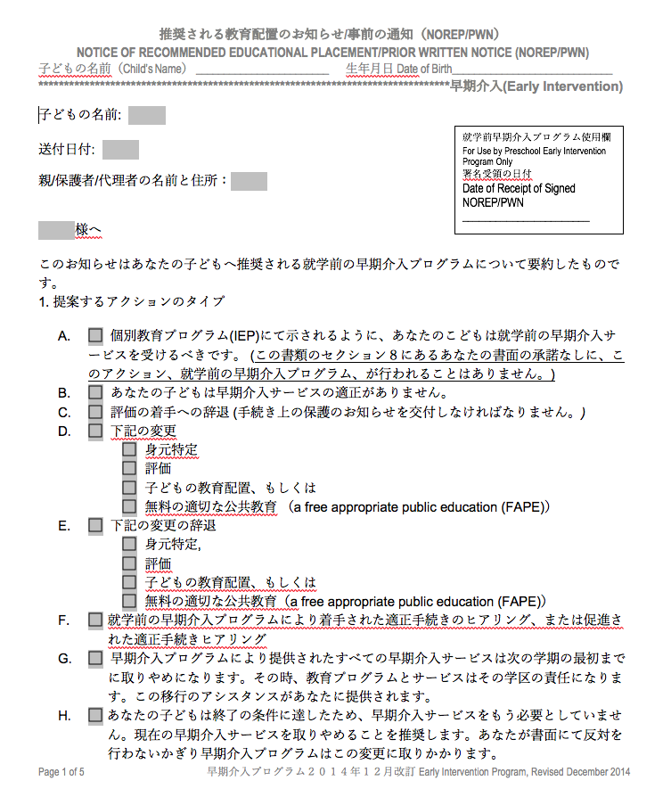 NOTICE OF RECOMMENDED EDUCATIONAL PLACEMENT/PRIOR WRITTEN NOTICE (NOREP/PWN) - Preschool Early Intervention - Japanese VERSION