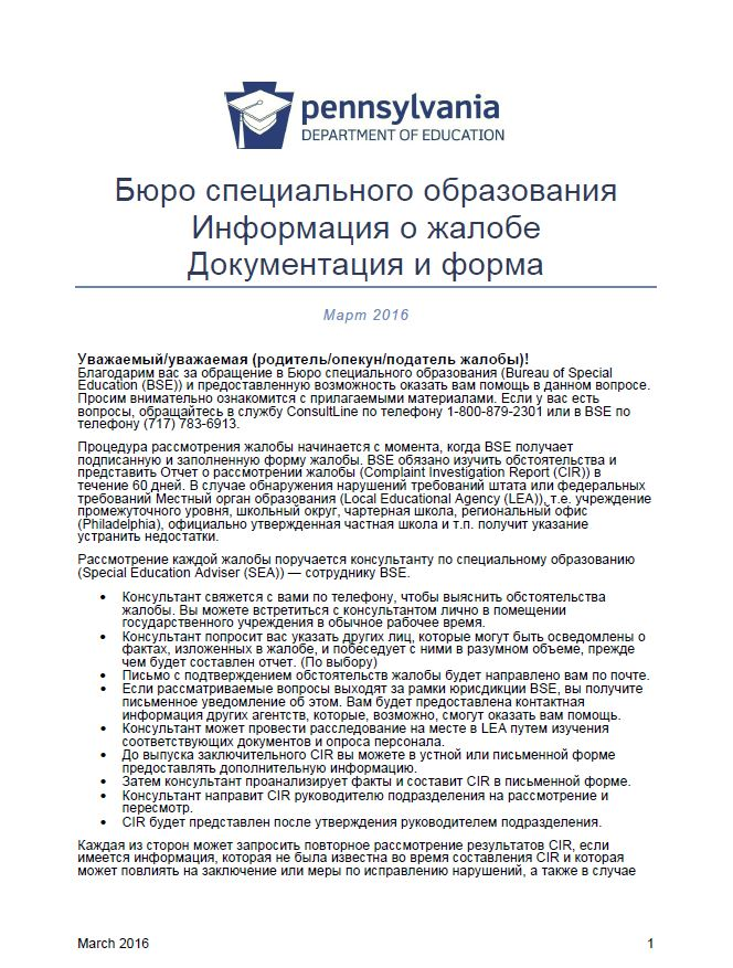 Bureau of Special Education Complaint Information Packet and Form - Russian