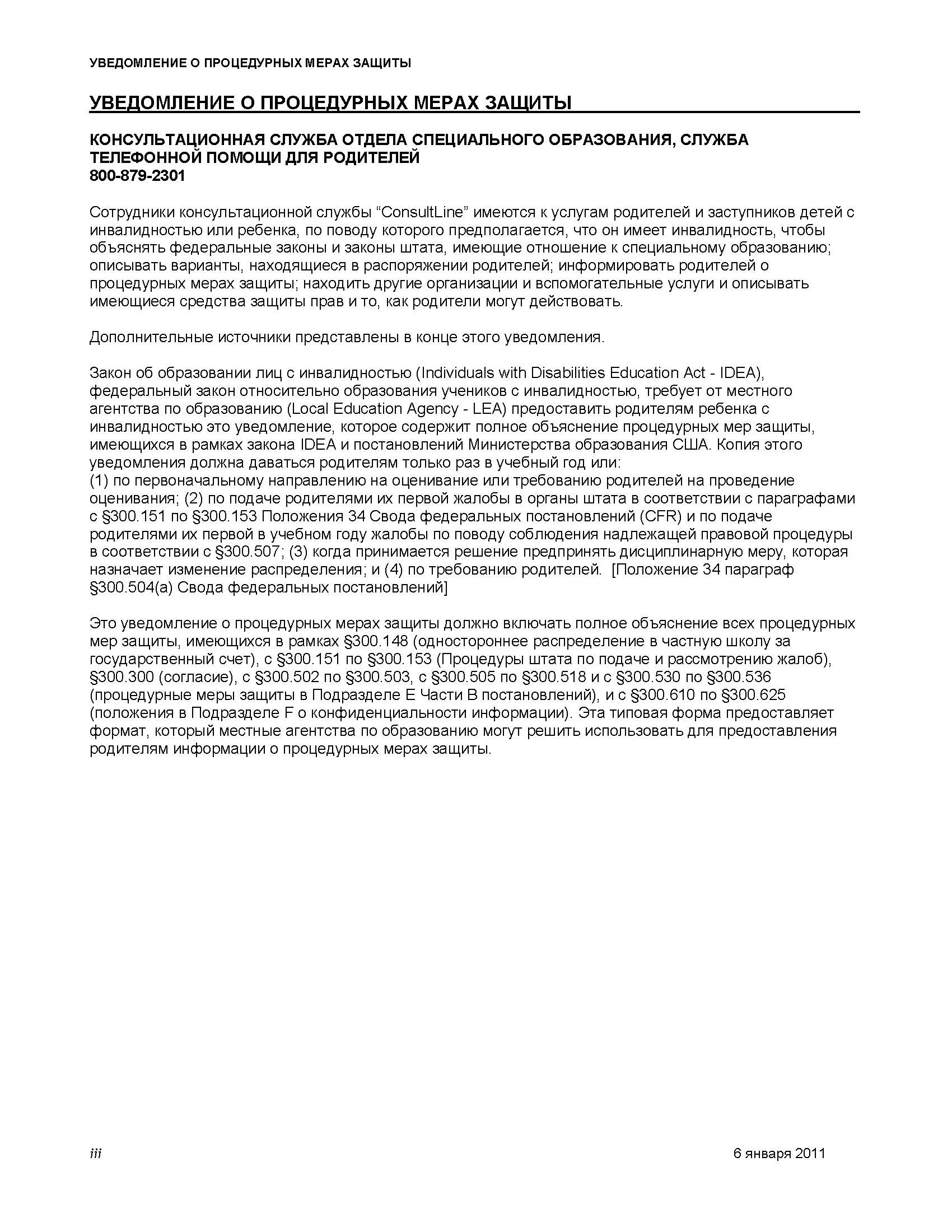 PROCEDURAL SAFEGUARDS NOTICE - School Age - Russian