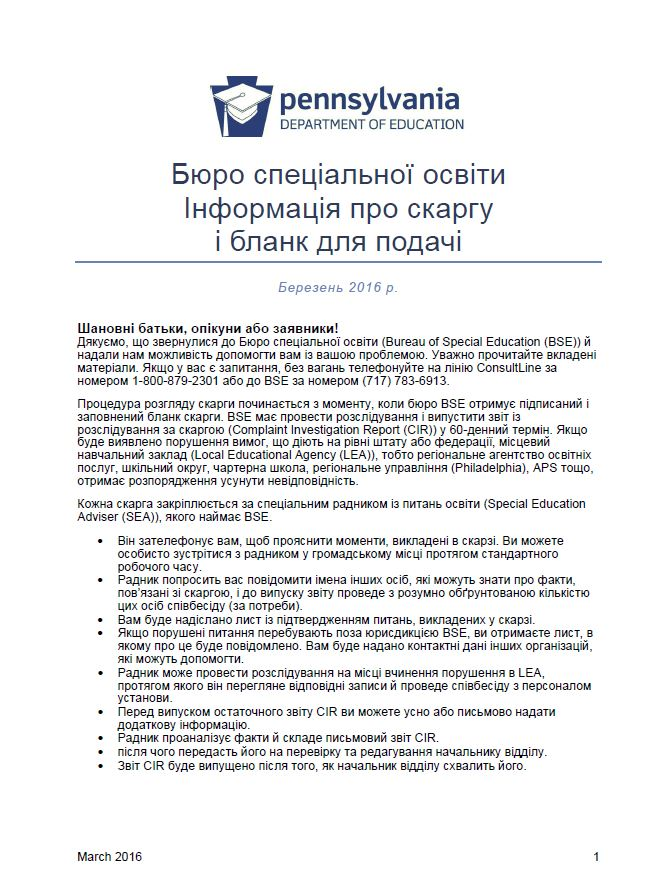 Bureau of Special Education Complaint Information Packet and Form - Ukranian