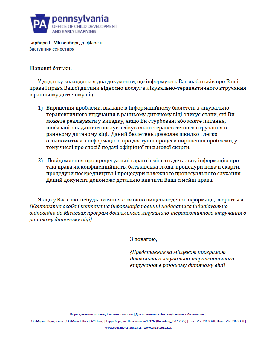 Procedural Safeguards Letter - Preschool Early Intervention Ukranian