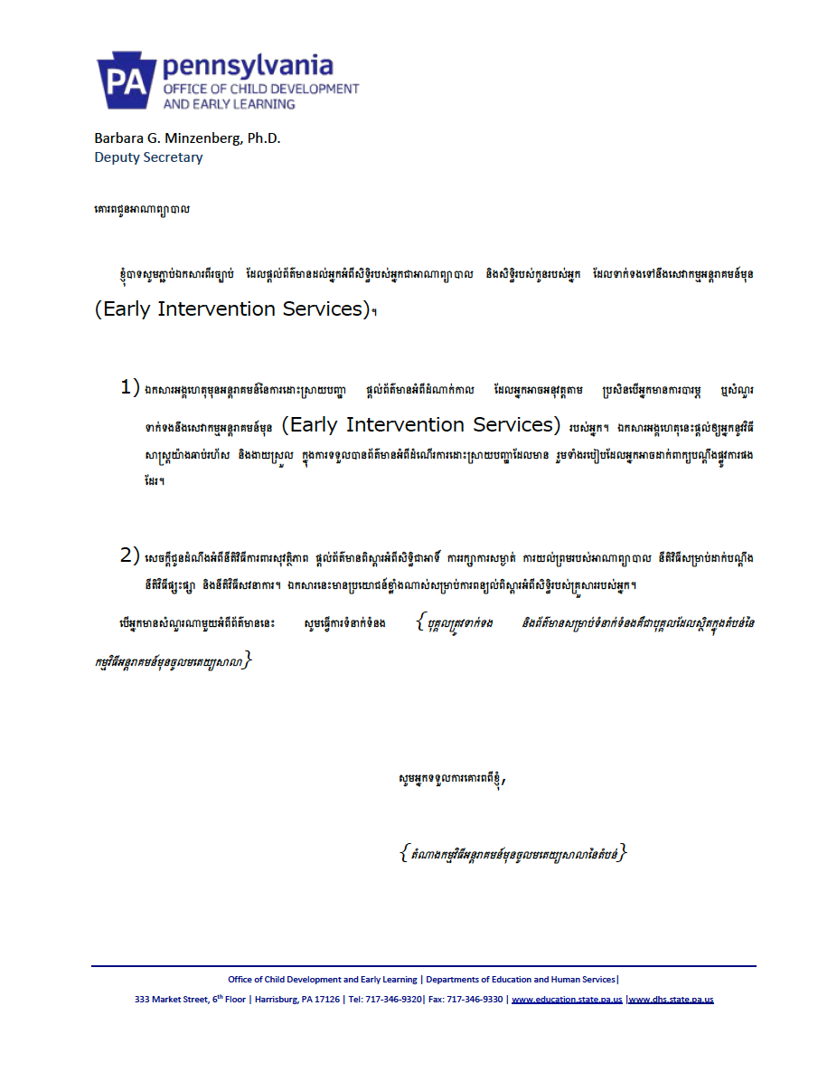 Procedural Safeguards Letter - Preschool Early Intervention Khmer