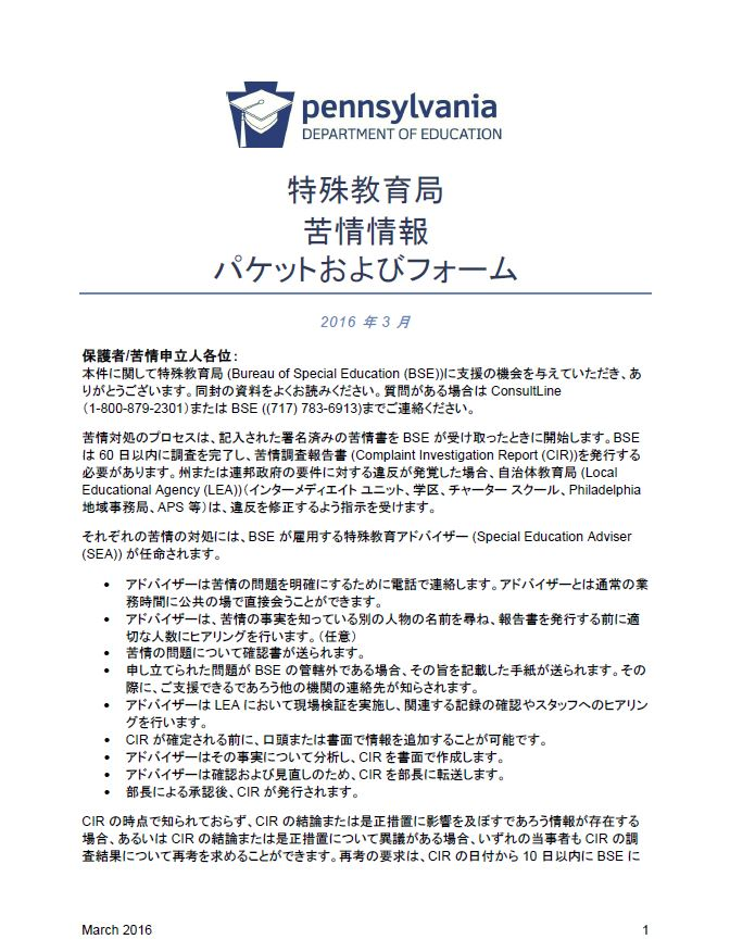 Bureau of Special Education Complaint Information Packet and Form - Japanese