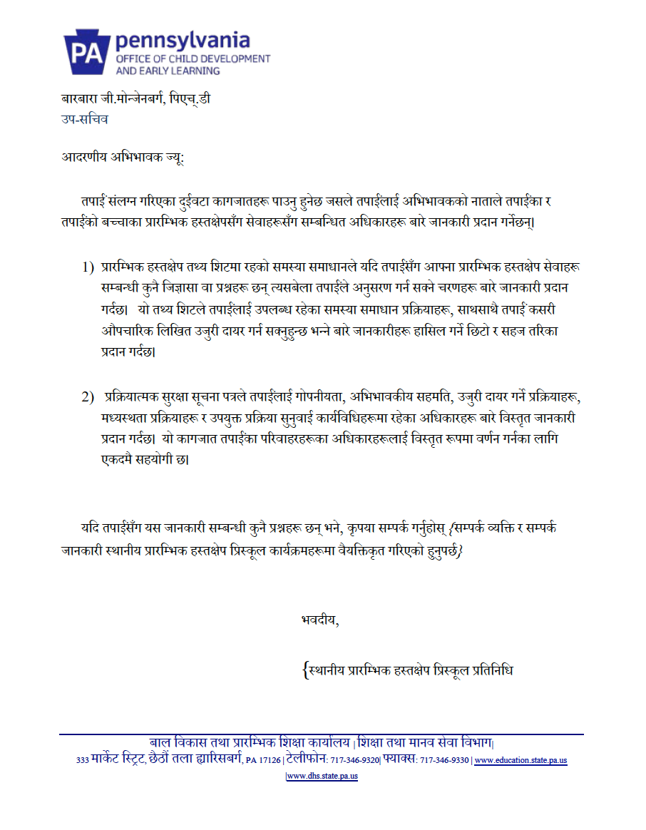 Procedural Safeguards Letter - Preschool Early Intervention Nepali