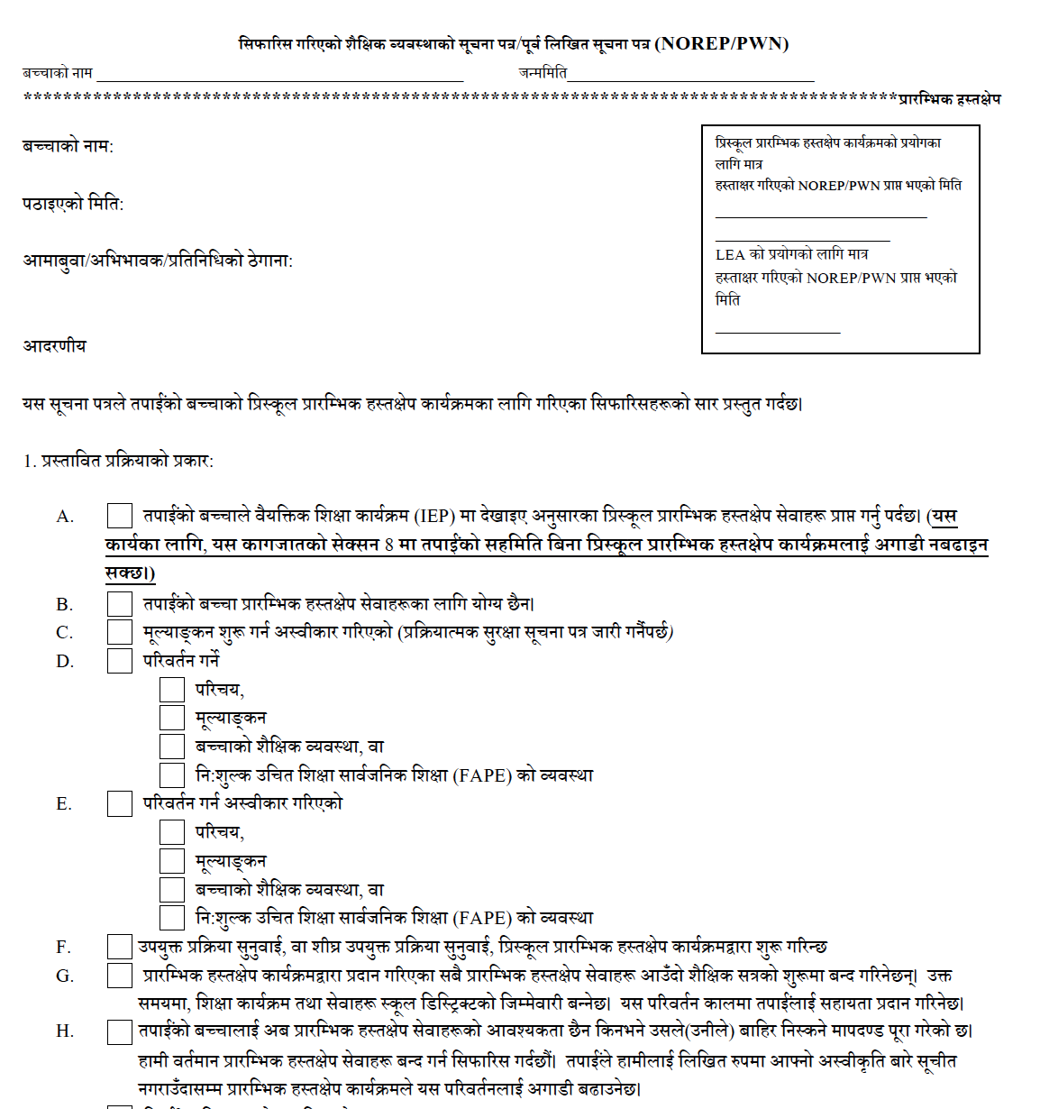 NOTICE OF RECOMMENDED EDUCATIONAL PLACEMENT/PRIOR WRITTEN NOTICE (NOREP/PWN) - Preschool Early Intervention Nepali