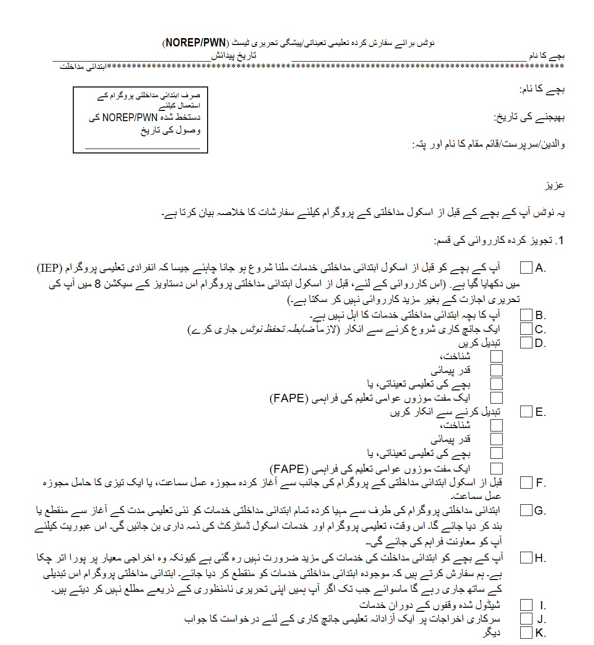 NOTICE OF RECOMMENDED EDUCATIONAL PLACEMENT/PRIOR WRITTEN NOTICE (NOREP/PWN) - Preschool Early Intervention Urdu