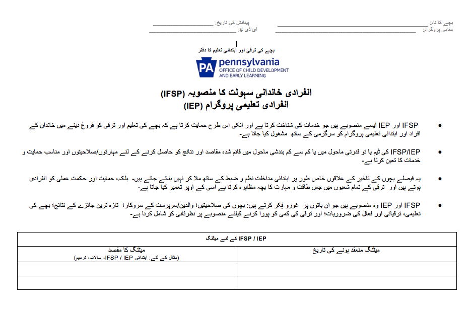 Individualized Family Service Plan/Individualized Education Program (IFSP/IEP) - Early Intervention Urdu Version
